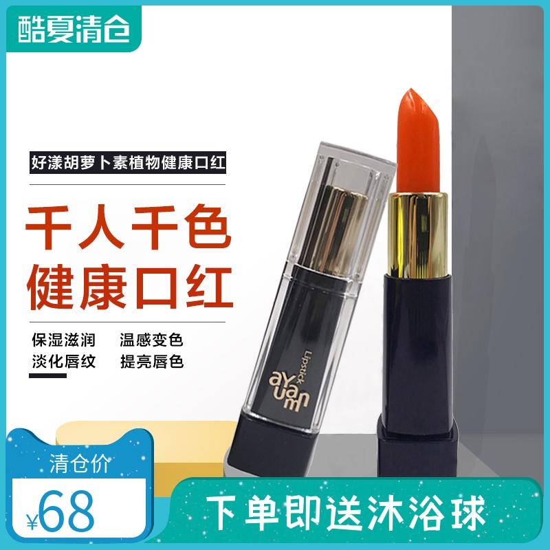 Good health, plant health, lipstick, carrot moisturizing, color changing lipstick.