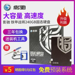 影驰铁甲战将240G 120G 480GB SATA3台式机笔计本电脑SSD固态硬盘