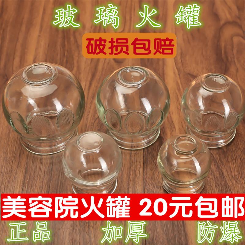厚手の防爆ガラスの火筒抜缶器の単独缶美容院専用の火筒ガラス家庭用吸湿缶セット