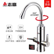 Zhigao electric faucet that is hot type fast plus water heater household small kitchen bao from the water heat power saving
