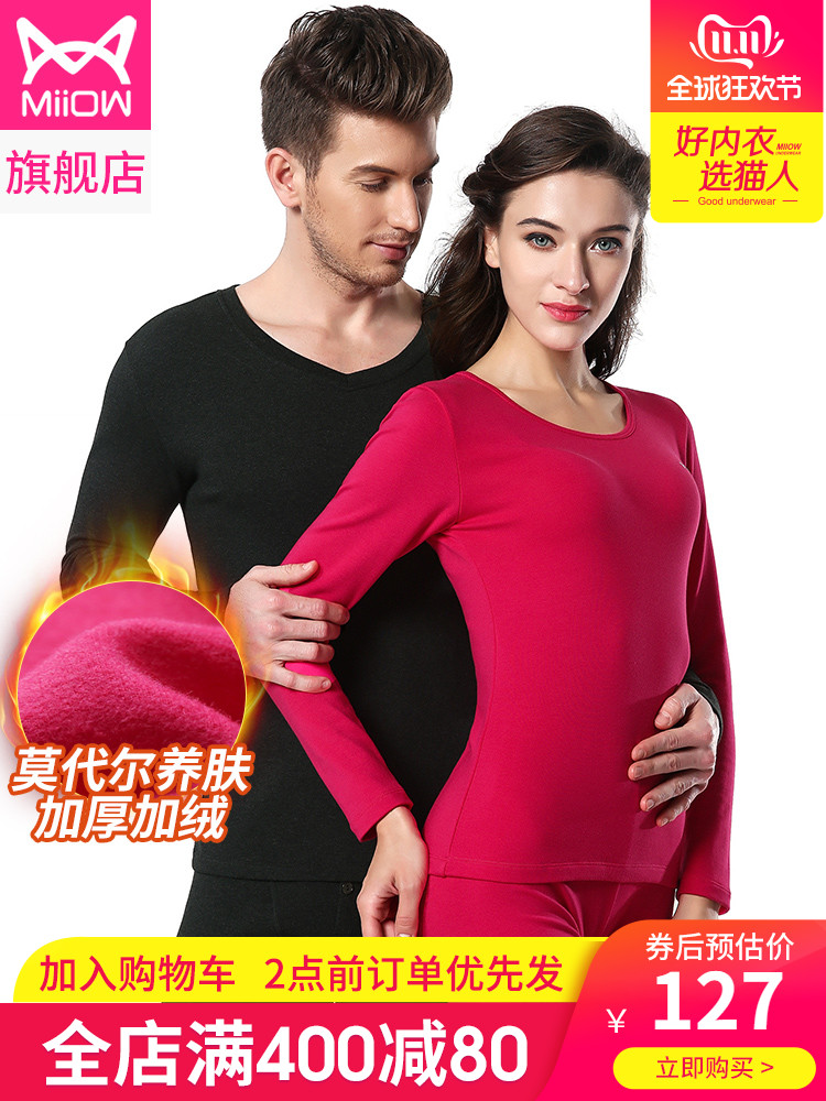 Cat modal thickened cashmere men and women fever clothing winter no trace sweater birthday red autumn health pants suit