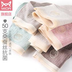 猫人50支桑蚕丝抗菌裆无痕中腰三角短裤少女性感薄款透气女士内裤