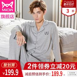 猫人纯棉刺绣加厚冬男条纹格子开扣睡衣长袖韩版可外穿家居服套装