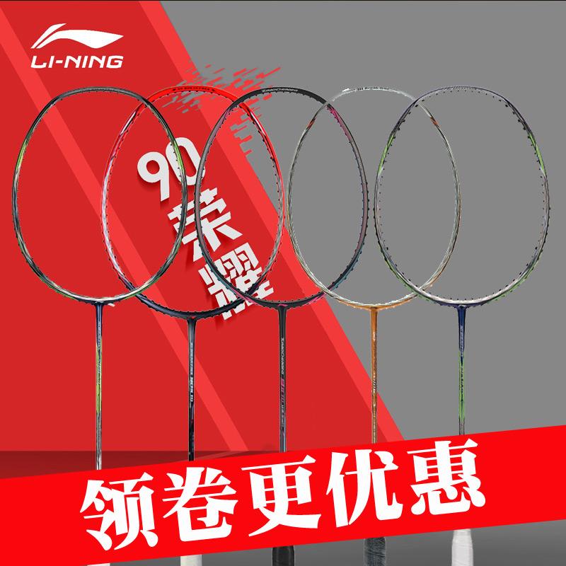 李宁N904 TD羽毛球拍N92 TD单拍N80TD全碳素N90四代N9二代TD版
