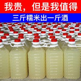 米酒农家自酿 原浆糯米酒甜酒酿江西正宗纯手工客家月子水5斤瓶装
