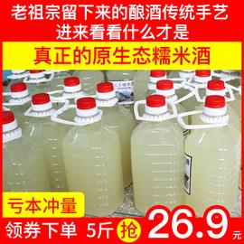 米酒农家自酿江西正宗纯手工糯米甜酒酿客家水酒2.5L瓶装月子米酒