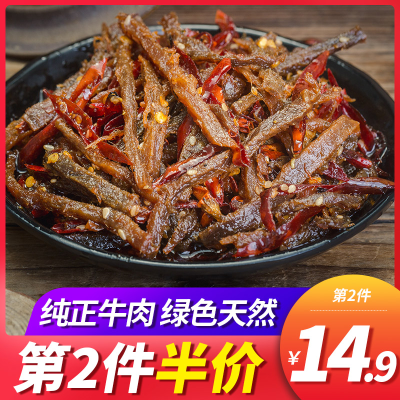 佐冷馋 麻辣冷吃牛肉干四川吃货特产牛肉粒香辣小零食牛板筋熟食