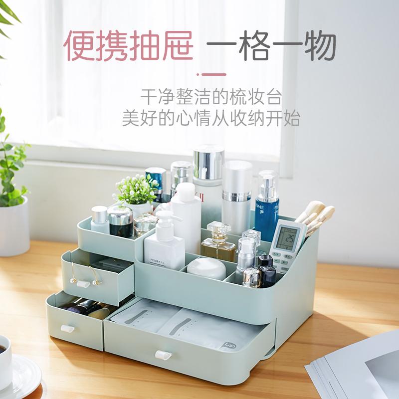 家用抽屜式化妝品收納盒大號桌面梳妝臺置物架宿舍護膚品整理神器