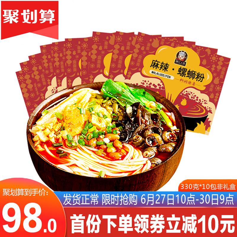 柳江人家广西柳州麻辣螺蛳粉330g*10袋螺狮粉方便速食