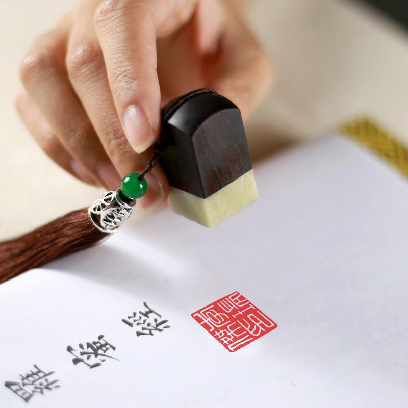 学生用私章印章刻印章制作盖章做定制姓名签字印青田石檀香木刻章