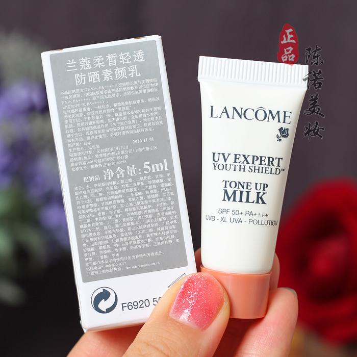 专柜正品 兰蔻柔皙轻透防晒素颜乳5ml小样 保湿隔离液 防护乳