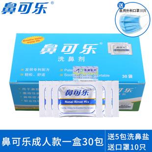 鼻可乐洗鼻剂1盒30包成人洗鼻盐家用冲洗鼻炎清洗鼻窦医用药
