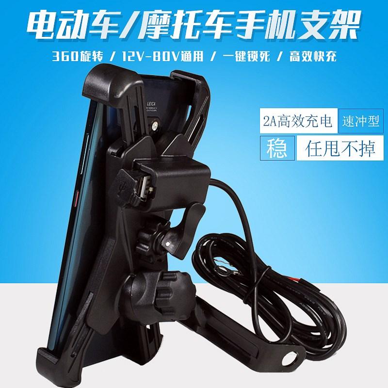 鋁合金摩托車手機導航支架電瓶車載固定架送外賣專用電動車手機架
