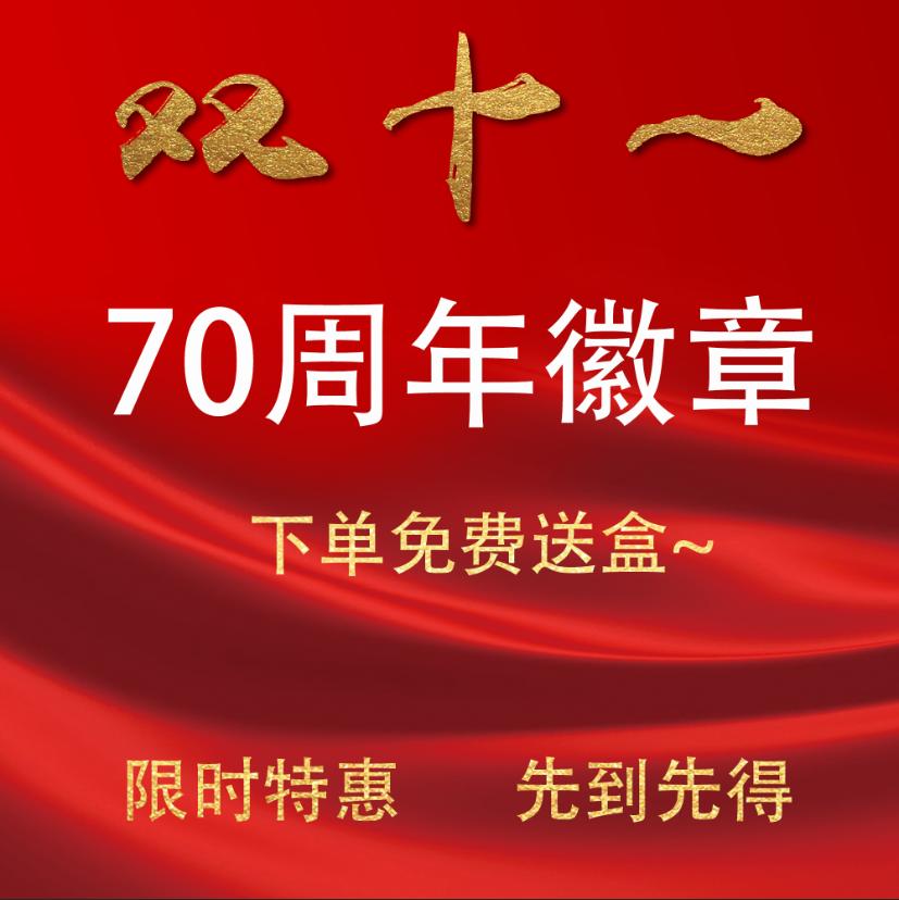现货数字70徽章制作员工奖励勋章定制周年胸针企业胸牌做饰品奖章