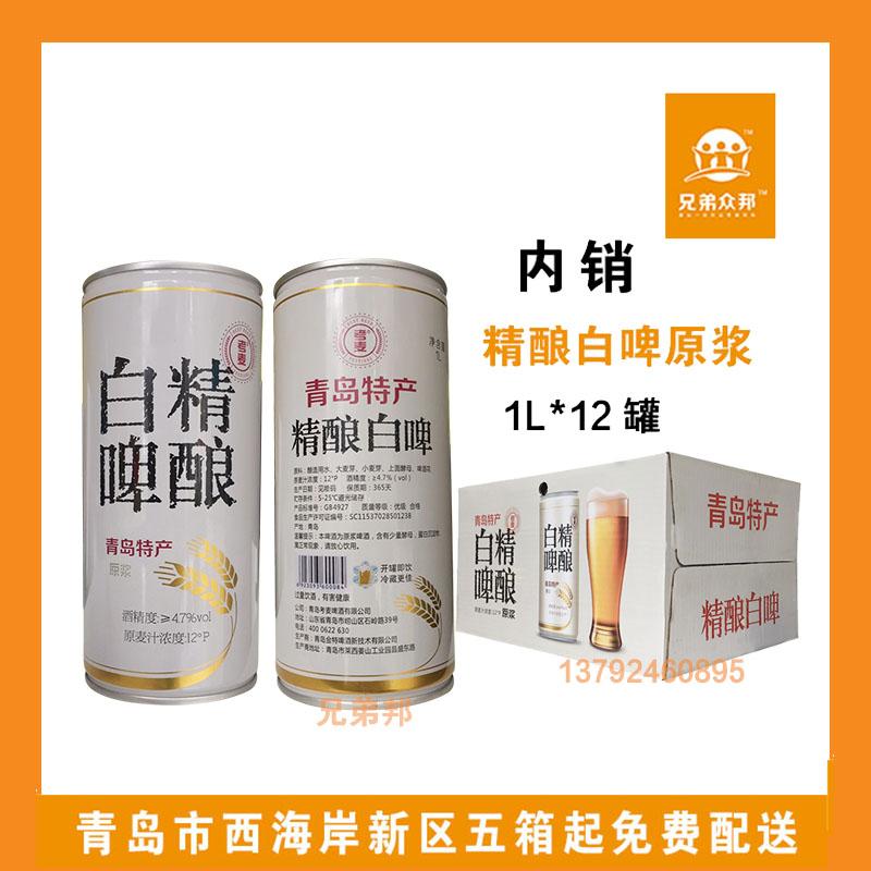 青島の特産の生ビールの精醸モルタルビール1リットルの麦白ビールの易拉缶は全箱高濃度です。