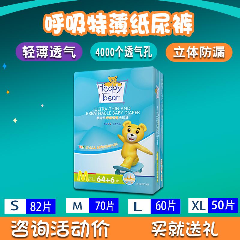 泰迪熊超薄纸尿裤m号婴儿轻薄透气夏季男女宝宝尿不湿正品m码SLXL