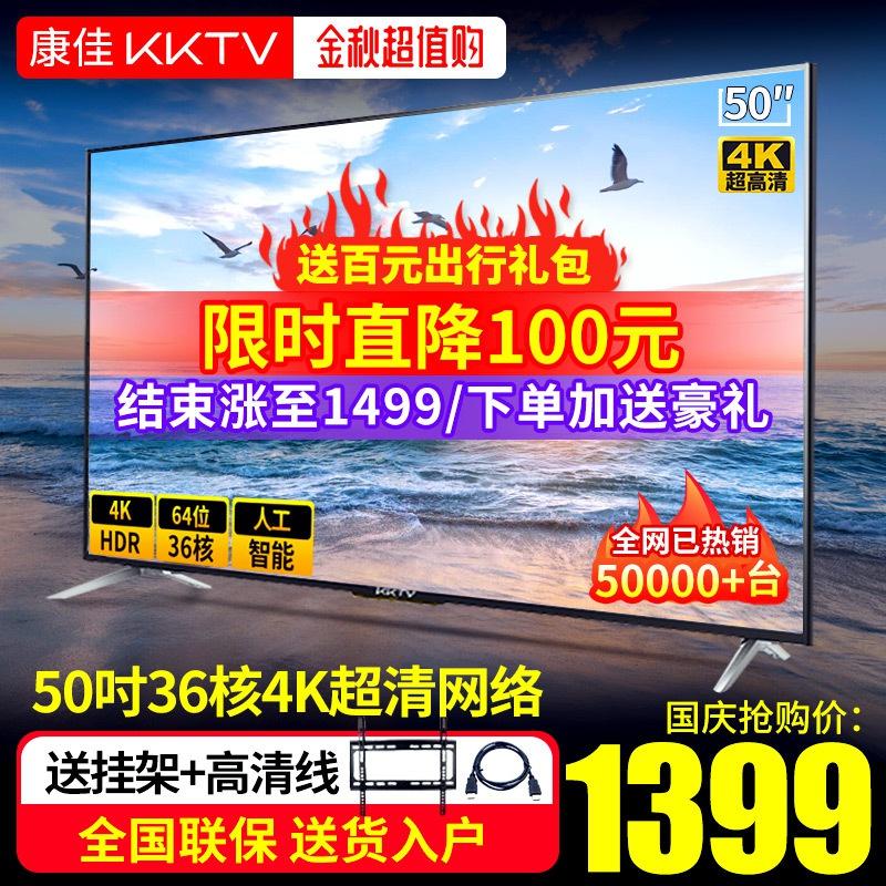 热销1105件手慢无康佳50寸液晶智能wifi网络4k电视机