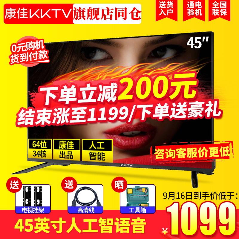 康佳电视45英寸高清智能语音wifi网络液晶平板电视机43 kktv AK45