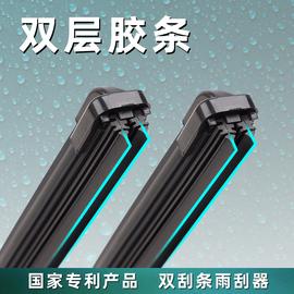 新款双胶条汽车雨刮器胶条无骨雨刷片通用型雨刷原厂原装品质雨刷
