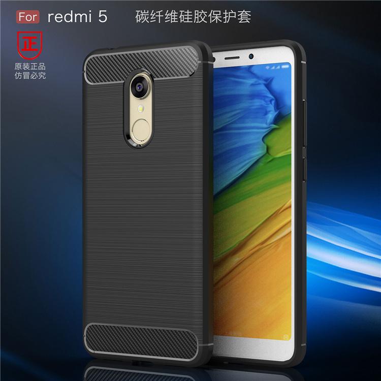 5.7寸小米红米5手机壳Redmi5防摔MDE1保护套MDT1硅胶软hm5简约