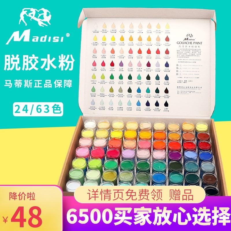 Краски для рисования Артикул 605507055351