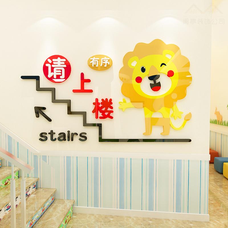 培训机构立体楼梯墙贴托管辅导班幼儿园教室布置装饰文化墙面装饰