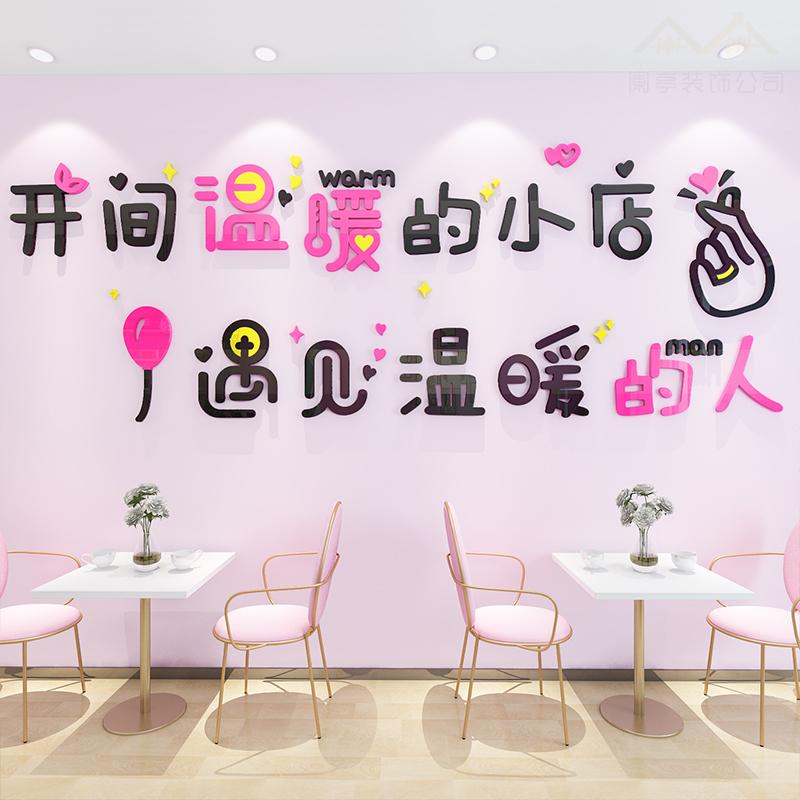 开间温暖的小店贴纸亚克力3d立体创意网红店铺蛋糕奶茶店墙面装饰