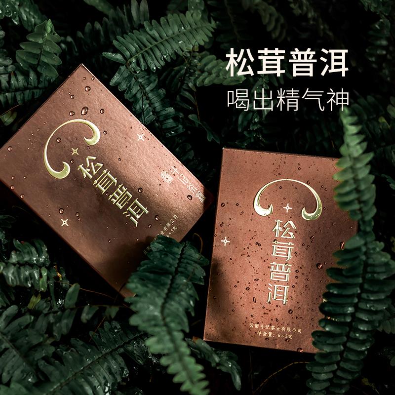 云南斗记茶业松茸普洱熟茶调味茶盒装6包熟普散装茶叶30g卖家包邮