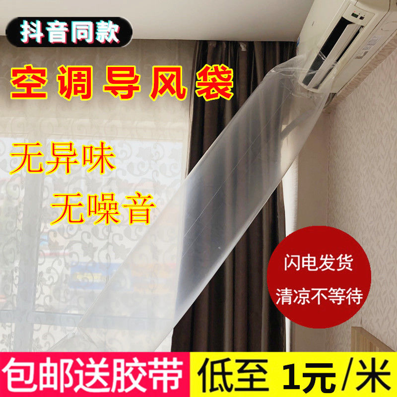 Air conditioning guide bag vent transition bag transfer air bag transfer air supply and induced air net red air conditioner outlet artifact