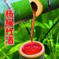 度梅子酒竹桶酒52竹酒杨梅竹筒酒原生态杨梅酒野生果酒自酿竹子酒
