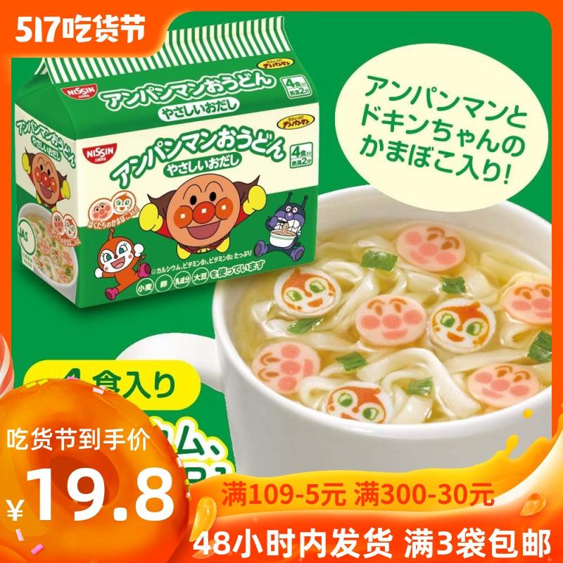 日本进口ins网红日清面包超人迷你杯面88g袋装酱油拉面儿童方便面图片