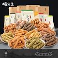 杨先生糯米小麻花5袋装杭州特产小吃手工糕点休闲食品网红小零食