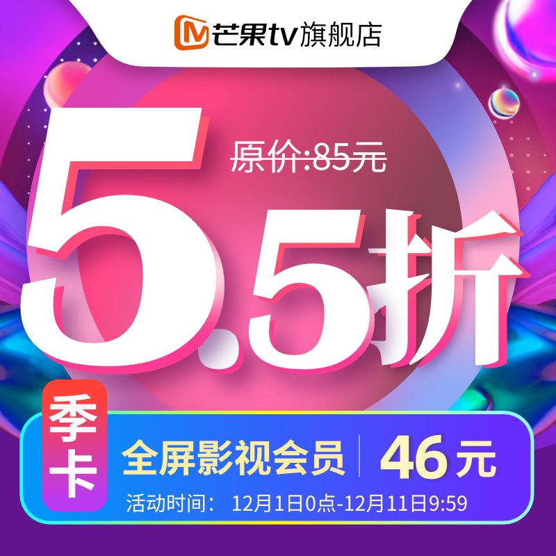 【限时46元】芒果tv会员3个月芒果全屏会员季卡芒果tv支持电视