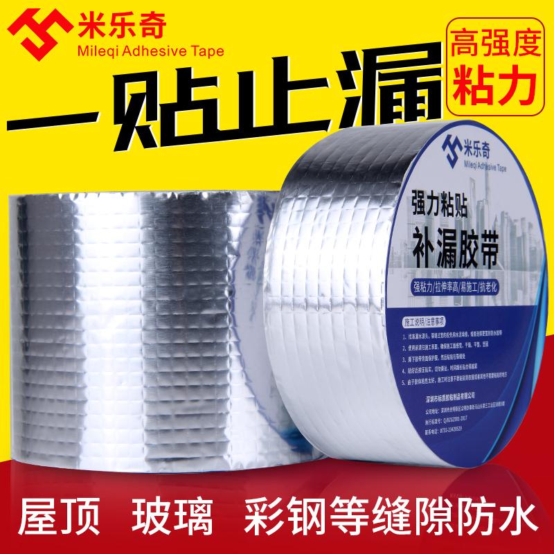 屋顶防水防漏自粘强力铝箔贴胶带