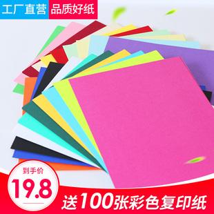a4卡纸 230g彩色卡纸 硬卡纸 彩色 厚 手工卡纸 彩色手工硬卡纸 230g 黑卡纸 白卡纸加厚硬卡纸diy手工封面纸
