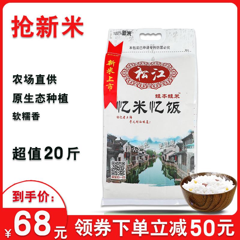 2019年松江大米新米晚稻1018软糯香20斤10KG上海本地农家宝宝粥米