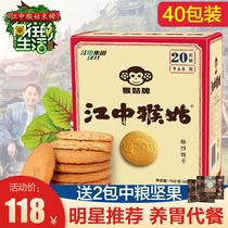 包邮720g猴菇猴头菇饼干天酥姓礼盒装15正品江中猴姑饼干