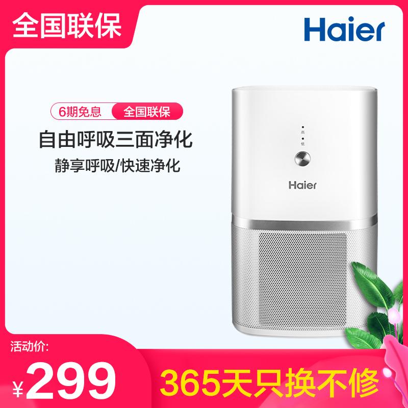 Haier air purifier kj20f-hy01 Mini desktop childrens dust removal small office purifier