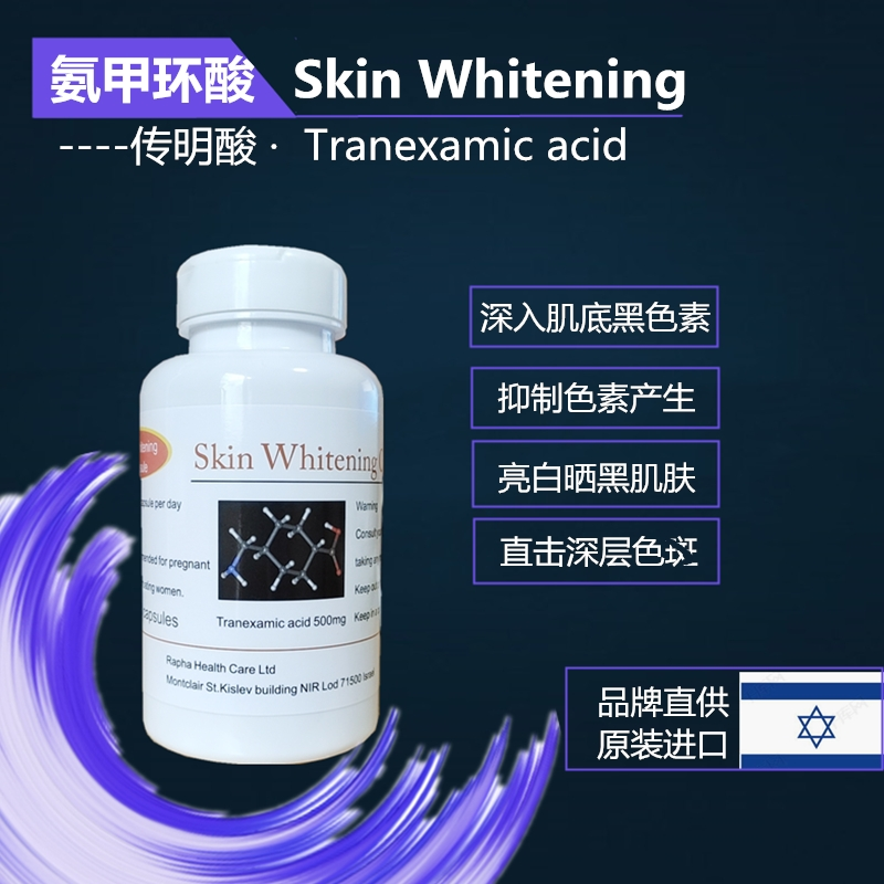 Imported tosamine tranexamic acid to remove melasma for picosecond, return melanin and brighten skin facial care set large bottle