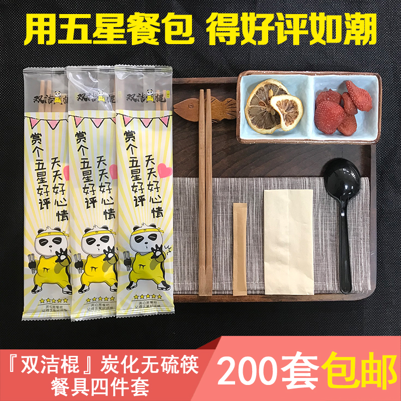Disposable chopsticks set sanitary fast food tableware spoon four in one take out carbonized packaged convenient bamboo chopsticks