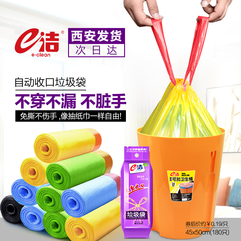 e洁垃圾袋 加厚家用厨房抽绳式免撕锁味手提式自动收口塑料袋10卷