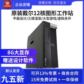 dell/戴尔T3600二手图形工作站主机至强E5八核专业设计3D渲染电脑图片