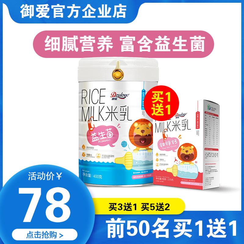 御爱米乳婴儿宝宝营养辅食钙铁锌益生菌米粉米糊1段6-36个月辅食