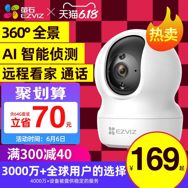 萤石监控家用远程手机连网络摄像头