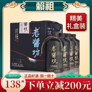 贵州53度酱香型白酒整箱赖祖老酱坊礼盒装窖藏陈酿坤沙粮食老酒图片