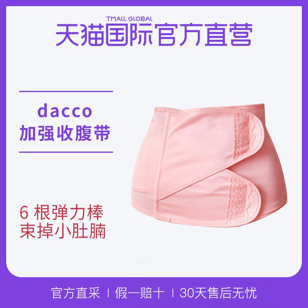 dacco三洋产后收腹带顺产剖腹产专用产妇月子束缚带薄款弹力贴身