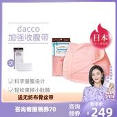 日本dacco原三洋产后收腹带产妇顺产剖腹产塑身束缚带束腹带薄款