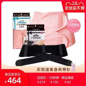 日本dacco 原三洋产后收腹带孕产妇顺产剖腹产塑身骨盆矫正带套装