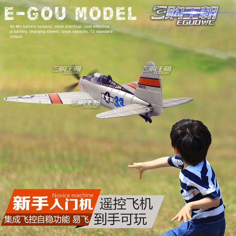 [牛贝儿海陆空模型电动,亚博备用网址飞机]P47亚博备用网址战斗机二战机固定翼新手练习月销量2件仅售285元