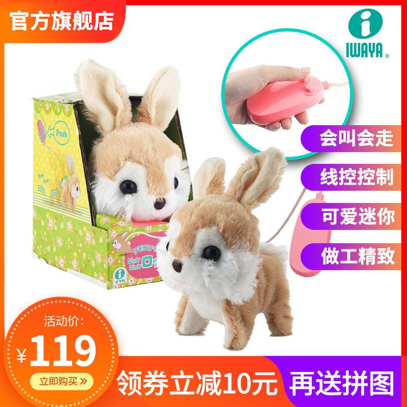 日本iwaya儿童玩具毛绒电动小兔子 会叫会走仿真电子宠物女孩玩具,可领取10元天猫优惠券